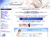 Aimailアイメール